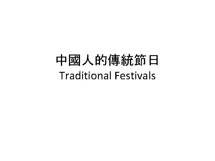 Traditional Festivals Major festivals Chinas major festivals the