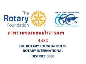 3330 THE ROTARY FOUNDATION OF ROTARY INTERNATIONAL DISTRICT