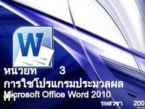 Microsoft Office Word 2010 Version 1 0 Word
