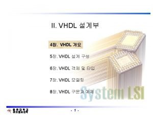 VHDL v What is VHDL An industry standard