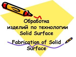 Solid Surface Fabrication of Solid Surface Applying the
