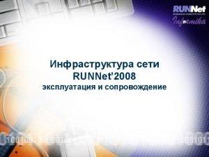 RUNNet 2008 autnum asname descr import import import