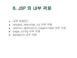 6 JSP 6 JSP u u u request