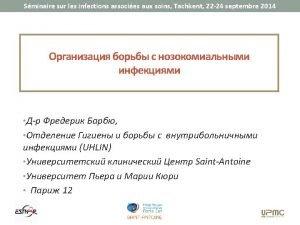 Sminaire sur les infections associes aux soins Tachkent