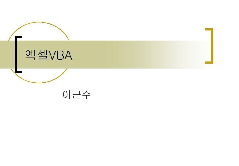 Properties18 xls Object VBA VBA Object Property Object