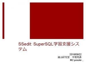 3 Super SQL Super SQL SQLSELECTGENERATE SQL SELECT
