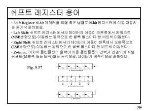 BiSR shiftleft shiftright PLSR 319 Structured VHDL I
