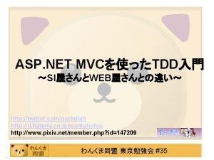 ASP NET MVCTDD SIWEB http twitter comnormlian http