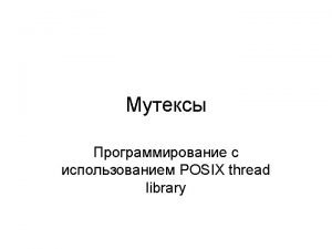 mutex pthreadmutexinit3 C pthreadmutexlock3 C pthreadmutextrylock3 C pthreadmutexunlock3