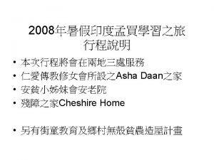 Asha Daan ASHA DAAN Missionaries of Charity Sankli