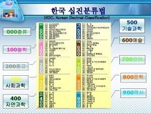 KDC Korean Decimal Classification 000 500 600 100