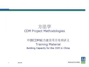 CDM Project Methodologies CDM Training Material Building Capacity