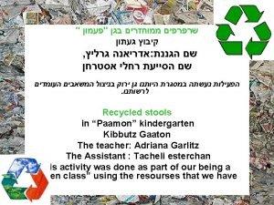 Recycled stools in Paamon kindergarten Kibbutz Gaaton The