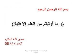 Properties of Cardiac Muscle By Dr Abdel Aziz