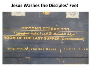 Jesus Washes the Disciples Feet Now before the