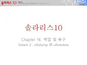 10 Chapter 16 Solaris 2 ufsdump ufsrestore Solaris