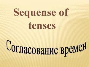 Sequense of tenses Present Simple Present Past Future