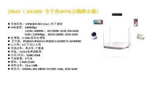 ZR 669 AX 1800 WIFI 6 l WIFI
