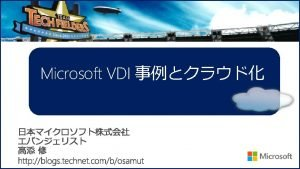BYOD 5 10 Microsoft Azure RDSH 12 Azure