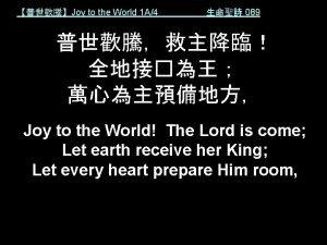 Joy to the World 1 A4 089 Joy