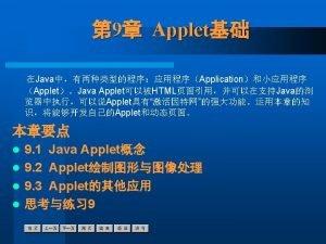 9 1 Java Applet 9 1 2 Applet