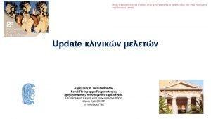 OUTLINE Unrestricted Grants EKE Pfizer Advisorlecturer Pfizer OUTLINE