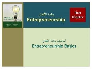 Entrepreneurship First Chapter Entrepreneurship Basics Contents 1 Entrepreneurship