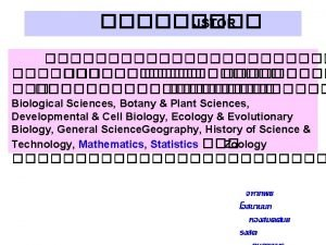 JSTOR Biological Sciences Botany Plant Sciences Developmental Cell