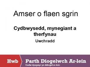 Amser o flaen sgrin Cydbwysedd mynegiant a therfynau