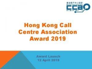 Hong Kong Call Centre Association Award 2019 Award