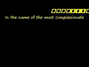 In the name of the most compassionate 225