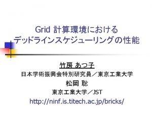 Bricks Scheduling Unit Scheduler Predictor Resource DB Network