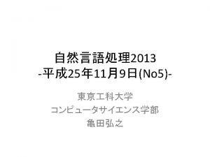 Prolog Natural Language Processing 2013 Tokyo Univ of