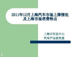 2011 12 2011 12 12 2011 1 12