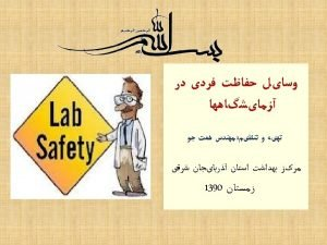 Minimum Lab PPE Requirements Protective eye wear Lab
