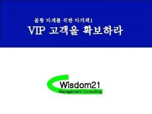 1 VIP Wisdom 21 Management Consulting 21 21