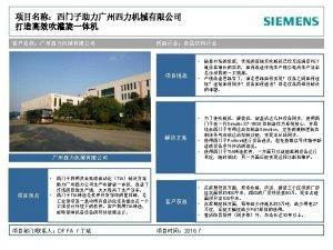 Project name Siemens assists Guangzhou Xilinear Machinery Co