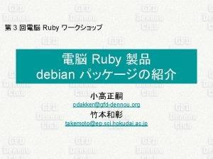 3 Ruby Ruby debian odakkergfddennou org takemotoep sci