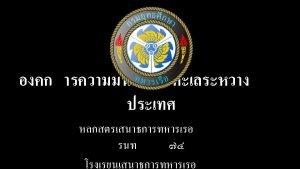 INTERNATIONAL MARITIME ORGANIZATION INTERNATIONAL MARITIME ORGANIZATION Headquarters of