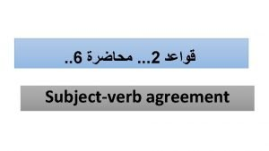 SUBJECT VERB AGREEMENT 1 Being able to find