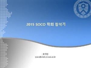 2015 SOCO yjamsclab yonsei ac kr 10 th