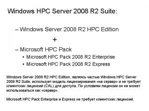Windows HPC Server 2008 R 2 Suite Windows