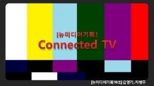 1 Connected TV 2 Connected TV 3 Connected
