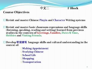 F Block Course Objectives Revisit and master Chinese