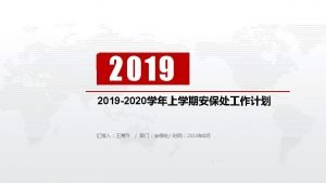 2019 2020 2019 8 PPTwww 1 ppt commoban