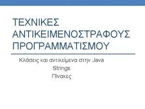 String String String String object import java util