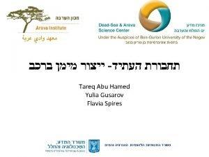 Tareq Abu Hamed Yulia Gusarov Flavia Spires 2