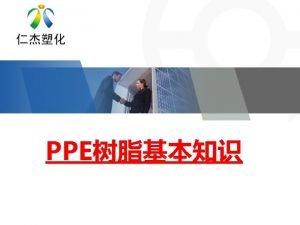 PPE u PPE u PPE u PPE u