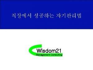 Wisdom 21 Management Consulting 7 10 1 2