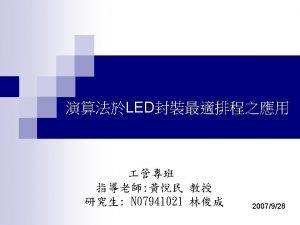 outline LED n Scheduling Problem n Problem Formulation